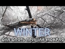 Авдеевка 6 02 2020г Зима Она опять пришла мокрая