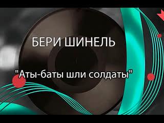 Песни нашего кино: Бери шинель, пошли домой - Аты-баты шли солдаты 1976