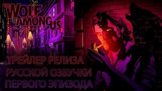 The Wolf Among Us - Трейлер русской озвучки