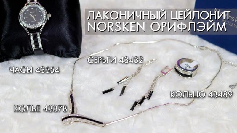 ЛАКОНИЧНЫЙ ЦЕЙЛОНИТ Norsken Норхен Орифлэйм колье 43378 серьги 43432 часы 43554 кольцо 43489