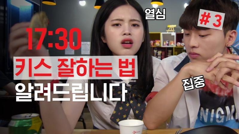 여러분 제가 키스 잘하는 법 알려드립니다(feat. 떡볶이,만두 먹방)ㅣ [리얼타임47