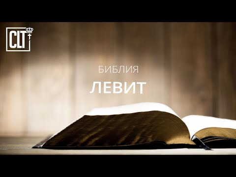 Левит Ветхий завет Библия