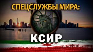 Немирные хроники КСИР. Как работает самая влиятельная организация Ирана