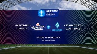 Футбол. Кубок России 2021/2022. 1/128 финала. Иртыш - Динамо (Барнаул).