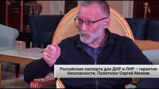 Вот, что я скажу людям в Донецке и Луганске… Это мирный способ обеспечить вашу безопасность!