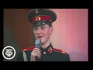 """Песня """"Дирижеры военные"""", """"Когда поют солдаты"""", 1987 г."""