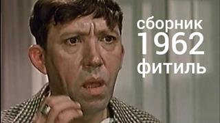 ☭☭☭ Киножурнал «Фитиль». Сборник  за 1962 год ☭☭☭