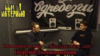 ББМ: Интервью.   Клавишник группы BLUE ELECTRICAL TAPE  Георгий Толоконников. #1