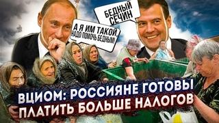 ВЦИОМ: РОССИЯНЕ ХОТЯТ ПЛАТИТЬ БОЛЬШЕ НАЛОГОВ! И требуют вернуть крепостное право?