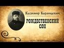 Казимир Баранцевич Рождественский сон рассказ