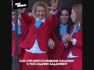 Пацанки 3 сезон 16 Выпуск  Промо