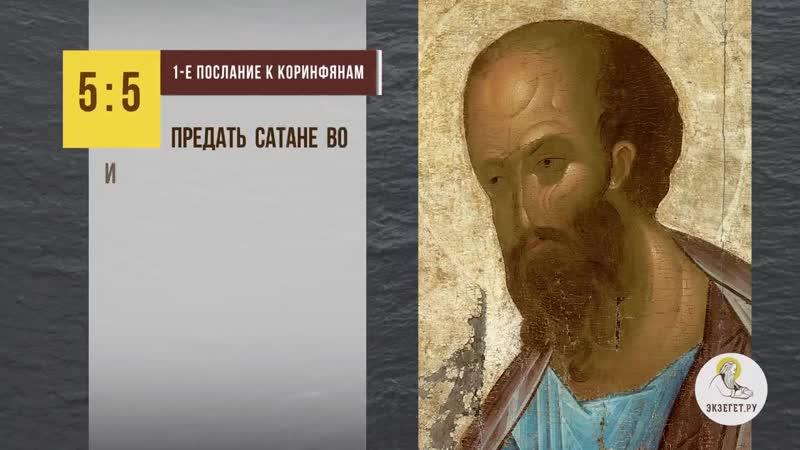 Предать сатане во измождение плоти 1~Коринфянам 5 5 Осипов Алексей Ильич