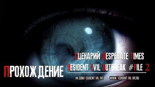[Прохождения] Resident Evil: Outbreak #file 2. Сценарий Desperate Times. Very Hard