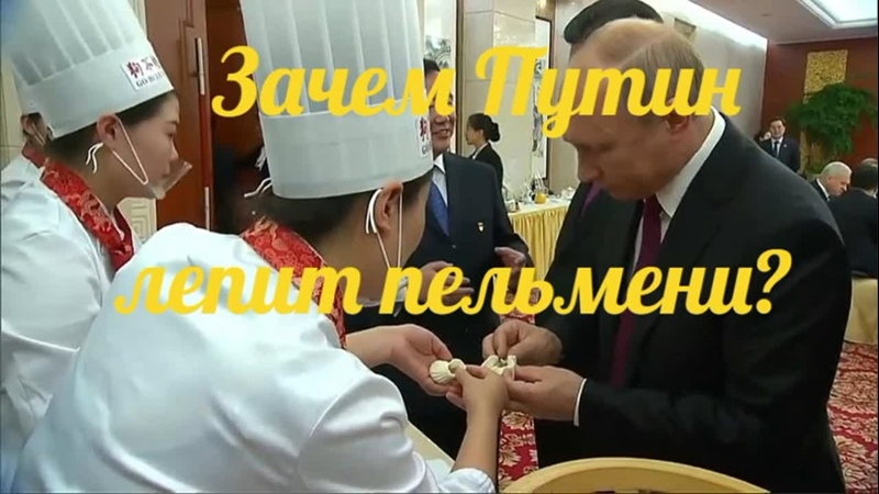 Зачем Путин лепит пельмени Юрий Мухин Назад в будущее СССР 2 0