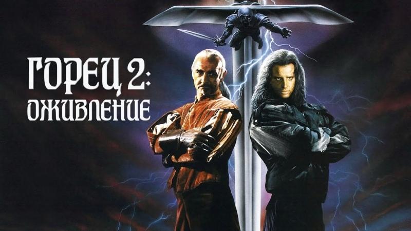 С ПохМельЯ ТВ фильм Горец 2 Highlander II 1991г