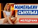 Стопудовая хитяра фильм набирает популярность - МАМЕНЬКИН СЫНУЛЬКА Русские мелодрамы новинки 2021