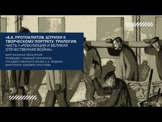Видео-экскурсия «Б.А. Протоклитов. Штрихи к творческому портрету» Ч.1