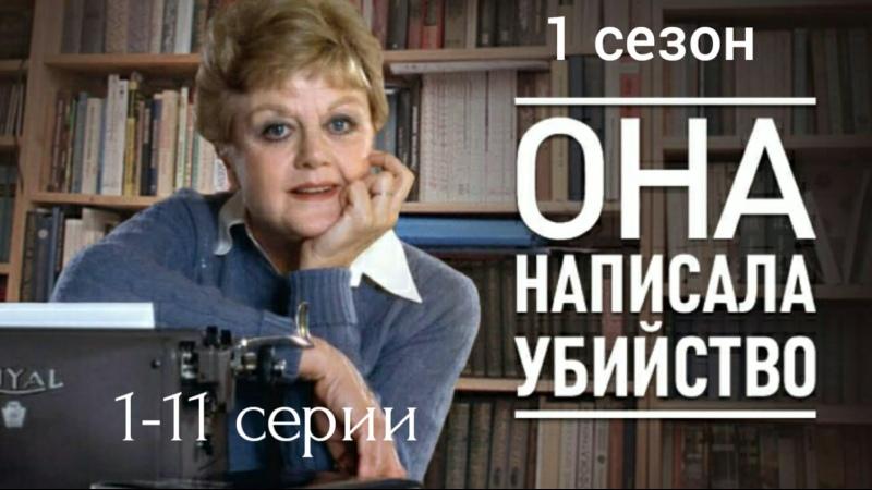 Она написала убийство 1 сезон 1 11 серии из 22 детектив США 1984 1985
