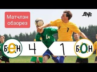 БЕНъёс 4:1 БОНъёс (Обзор футбольного матча между северными и южными удмуртами, 2021)