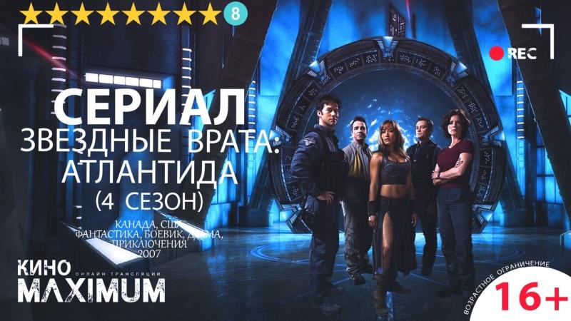 Звездные врата Атлантида Stargate Atlantis 4 сезoн 2007 1080р