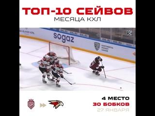Игорь Бобков в ТОП-10 сейвов января КХЛ