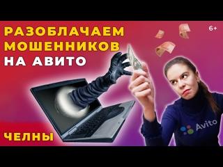 Как татарстанцев обманывают на Авито: 5 способов распознать мошенника в Интернете