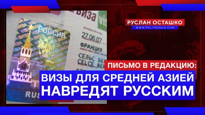 Визы для Средней Азией навредят русским письмо в редакцию Руслан Осташко