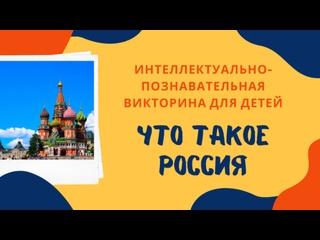 """""""Что такое Россия"""" - Интеллектуально-познавательная викторина для детей"""