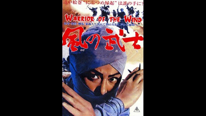 Воин Ветра Kaze no Bushi 1964
