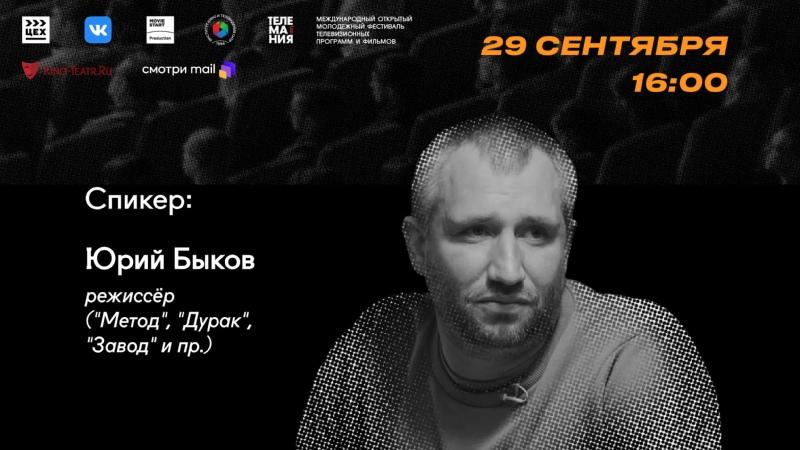 Мастер класс Юрия Быкова в рамках Телемании