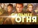 Сильнее огня 2007 Русский боевик. Русский фильм . Новинка