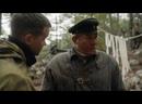 Диверсант 3 Крым - Самый надежный проводник фрагмент
