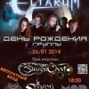 ELTARUM 26 января 2014 Большой концерт