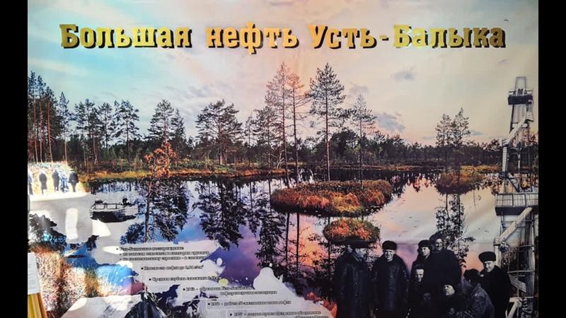Открытие выставки Большая нефть Усть Балыка
