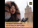 Китаянка вышла замуж за русского корейца — УтроМ24