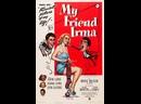 Моя подруга Ирма 1949, США Дин Мартин, мелодрама, комедия