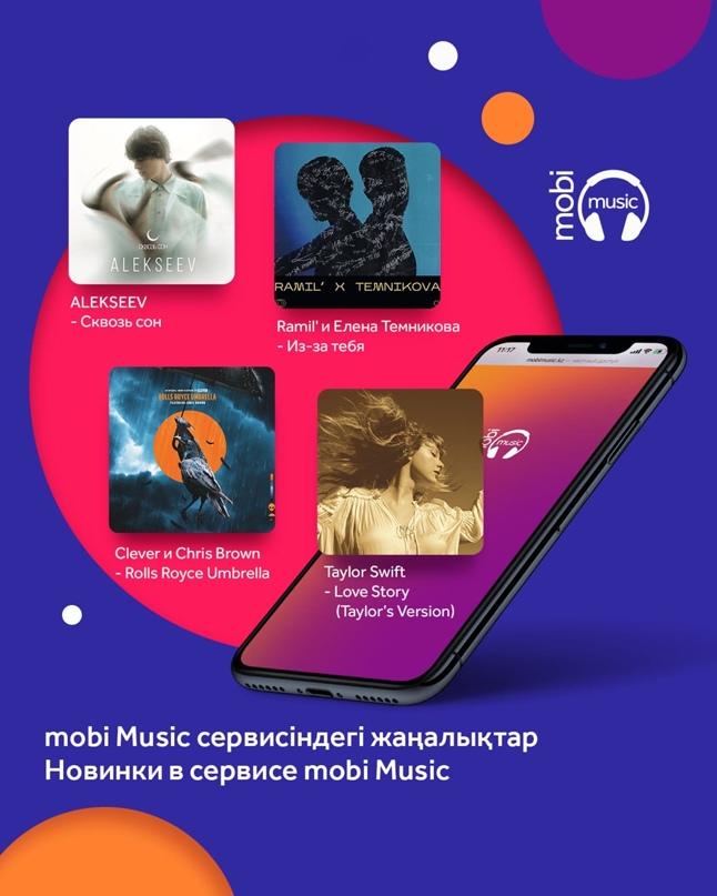mobi Music сервисіндегі жаңа әндерді қарсы алыңыздар!
