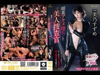 FSDSS-154 Suzume Mino
