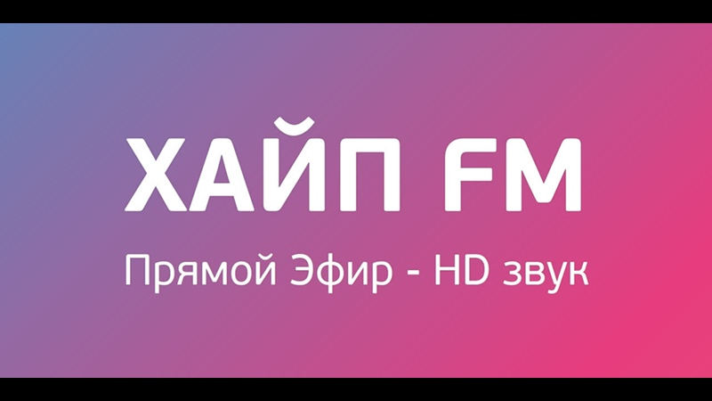 Хайп FM - LIVE AIR HD звук