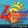 """""""Ростовский  Центр Туризма"""" [Official group]"""
