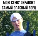 Жаткин Максим      24