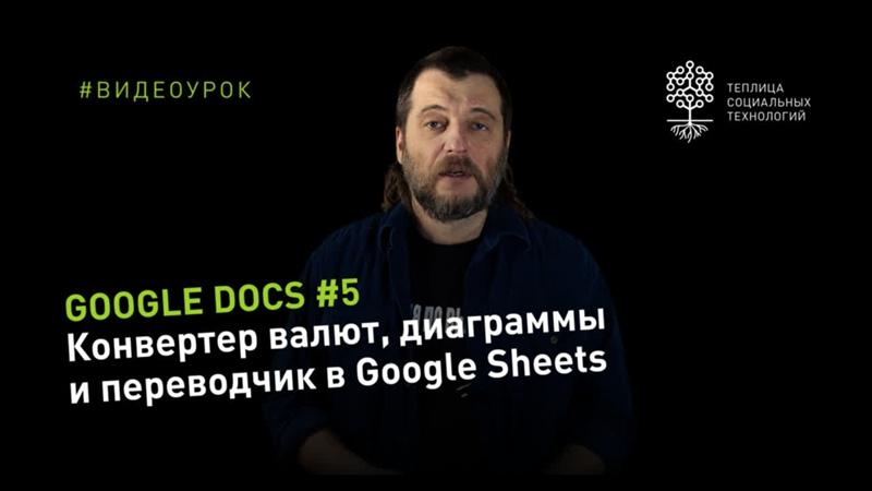 Секреты Google Docs 5 – конвертер валют, переводчик и диаграммы в Google Sheets (Google Таблицах)
