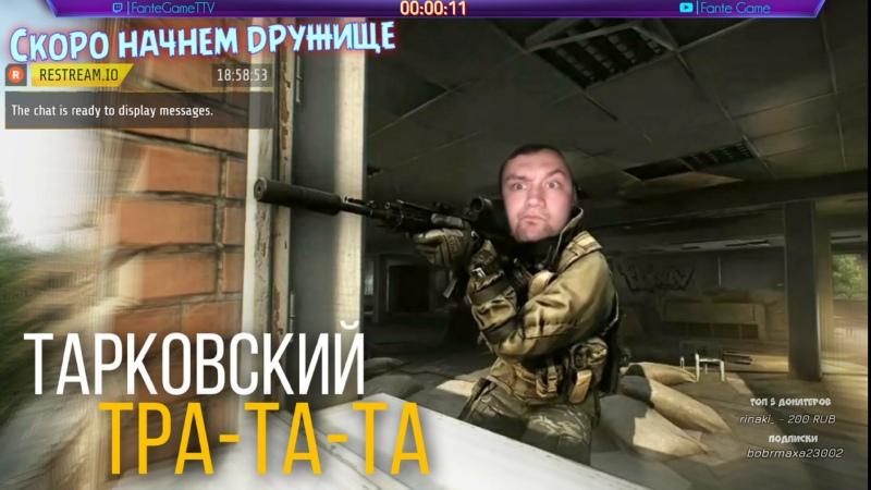 Escape From Tarkov Тарковский Тра-та-та ►1080р 60FPS