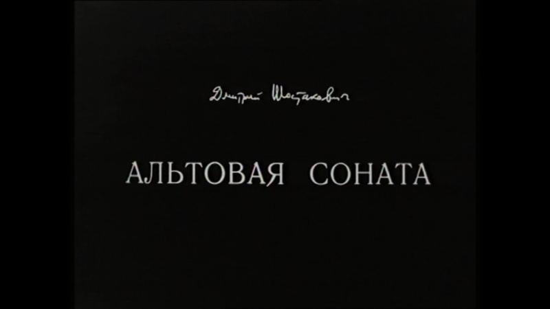 Дмитрий Шостакович Альтовая соната 1981 реж Александр Сокуров Семён Аранович