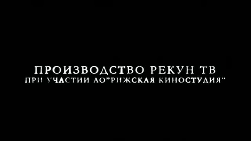 Красная капелла 16 серия