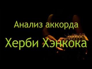 Аккорд Херби Хэнкока / Гармонический анализ по системе А.Виноградова