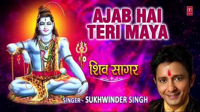 Ajab Hai Teri Maya I Shiv bhajan I SUKHWINDER SINGH I Full Audio Song I Shiv Sagar 480p