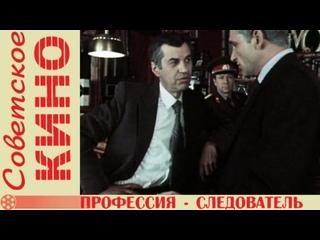т/ф «Профессия - следователь» (1982 год)