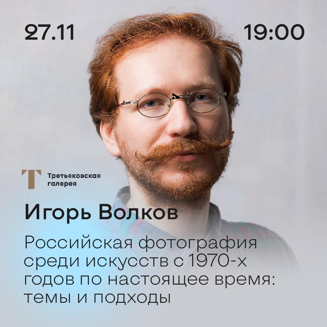 Афиша 27.11 Лекция Игоря Волкова (Третьяковка/МСК)