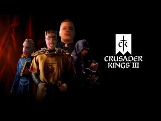 Немирич и его приспешники дауна учатся играть   Crusader Kings 3